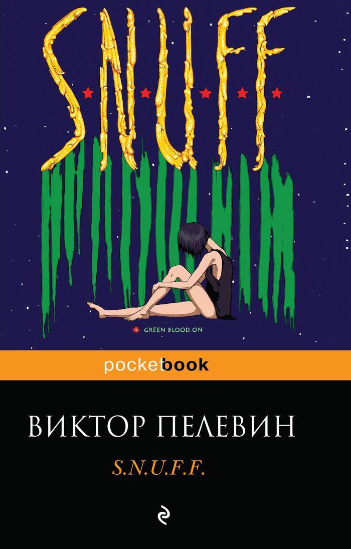 Виктор Пелевин S.N.U.F.F. чапаев