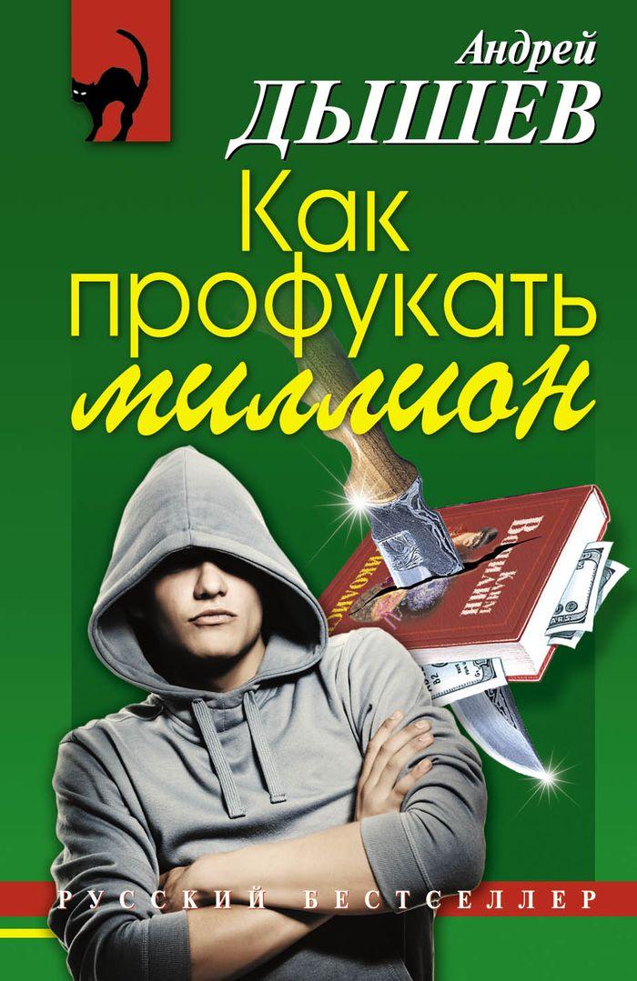 Андрей Дышев Как профукать миллион андрей дышев русский закал
