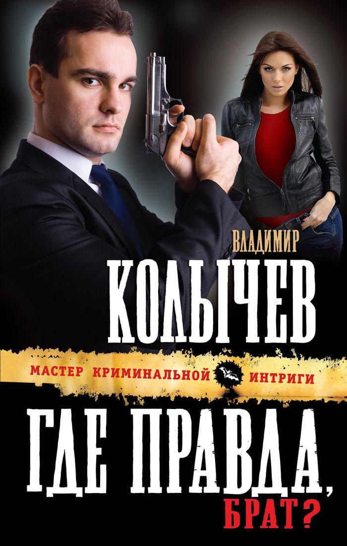 Владимир Колычев Где правда, брат?
