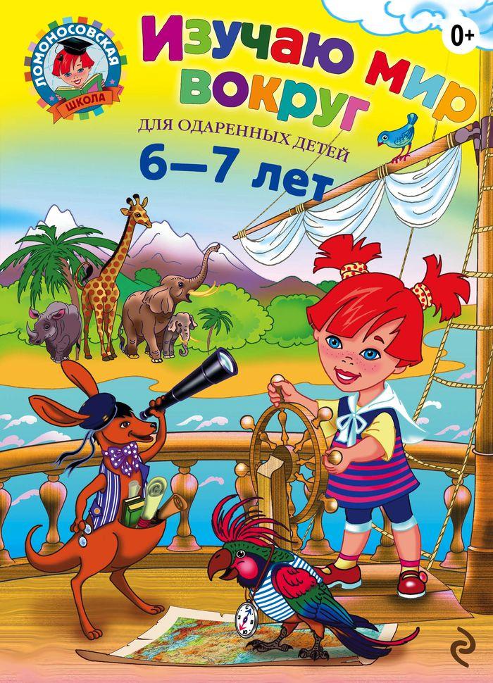 Липская Н.М. Изучаю мир вокруг. Для детей 6-7 лет книги эксмо изучаю мир вокруг для детей 6 7 лет page 1