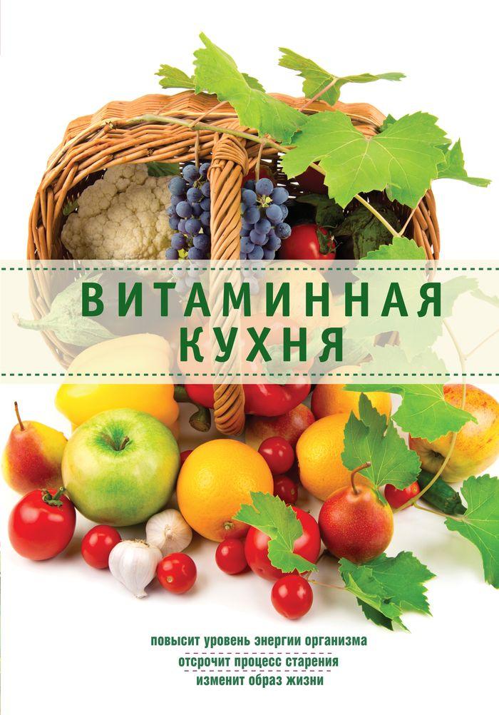 Витаминная кухня. Л. Николаев