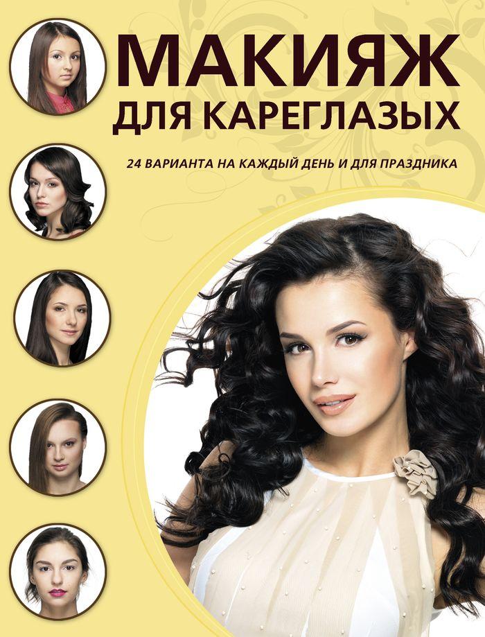 Дарья Крашенинникова Макияж для кареглазых