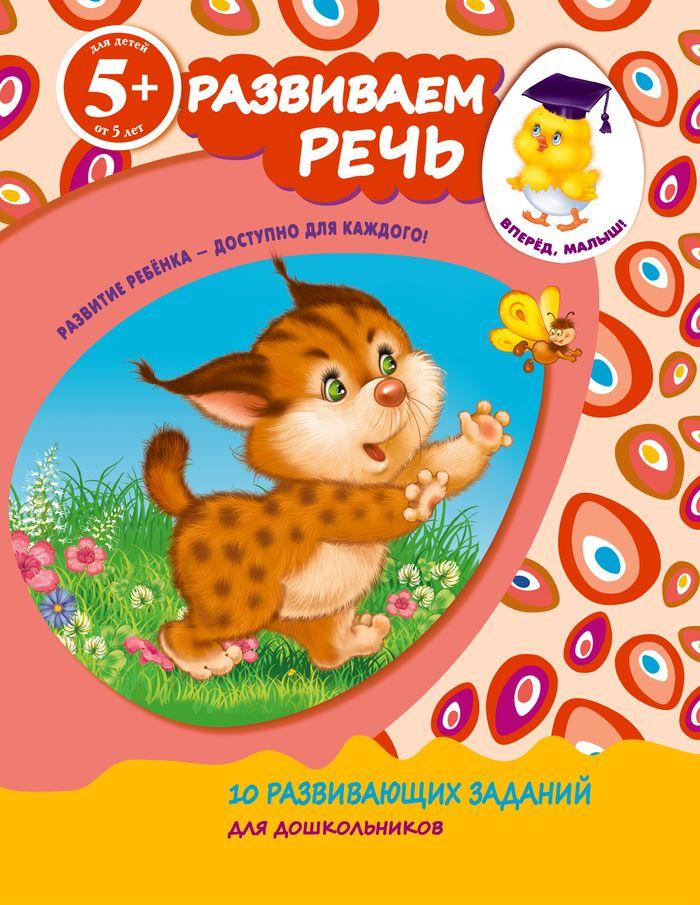 Екатерина Голицына Развиваем речь календарь развития ребенка
