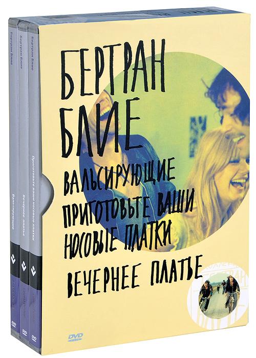 Коллекция Бертрана Блие: Вальсирующие / Приготовьте ваши носовые платки / Вечернее платье (3 DVD)
