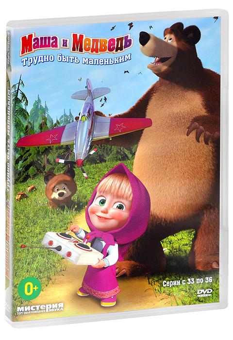 Маша и Медведь: Трудно быть маленьким, Серии 33-36 быть хокингом