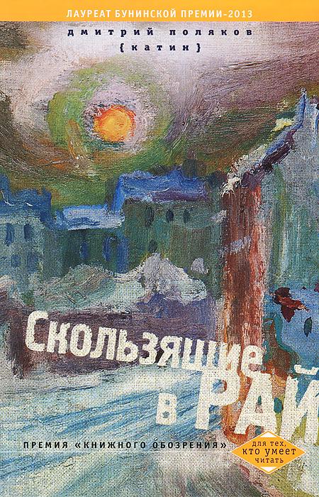 Дмитрий Поляков (Катин) Скользящие в рай стивен а почему мы думаем то что мы думаем