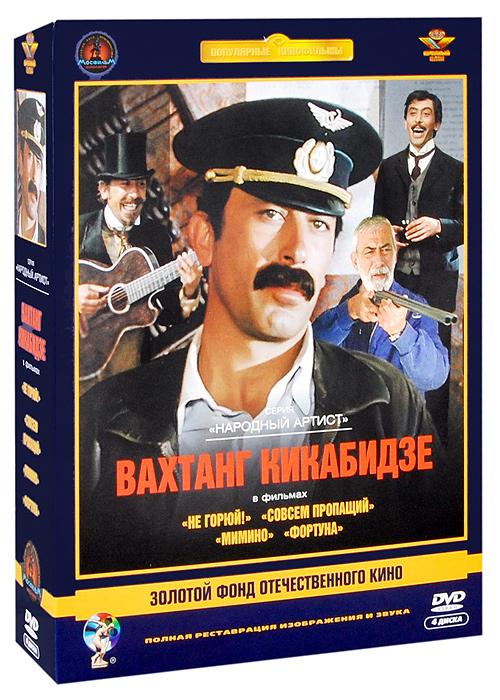 Фильмы Вахтанга Кикабидзе (4 DVD) роман воликов виа имени вахтанга кикабидзе