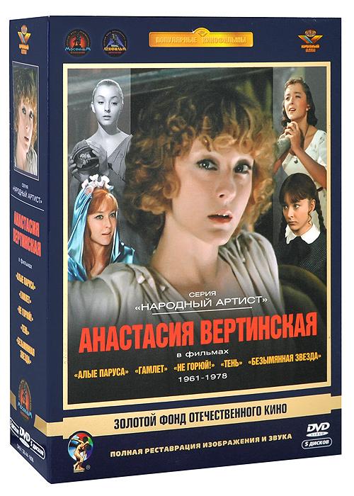 Фото Фильмы Анастасии Вертинской (5 DVD) тарифный план