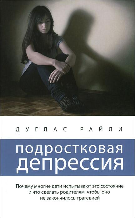 Подростковая депрессия.