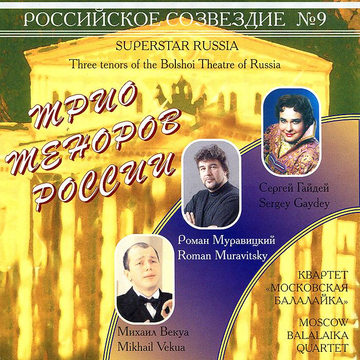 Сергей Гайдей, Роман Муравицкий, Михаил Векуа. Трио теноров России