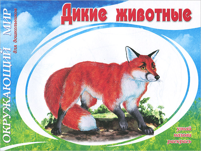 Дикие животные мир животных коллекция развивающих цветных книжек комплект из 17 книг