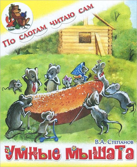 Умные мышата