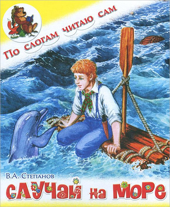 Случай на море