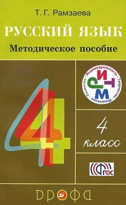 Т. Г. Рамзаева Русский язык. 4 класс. Методическое пособие