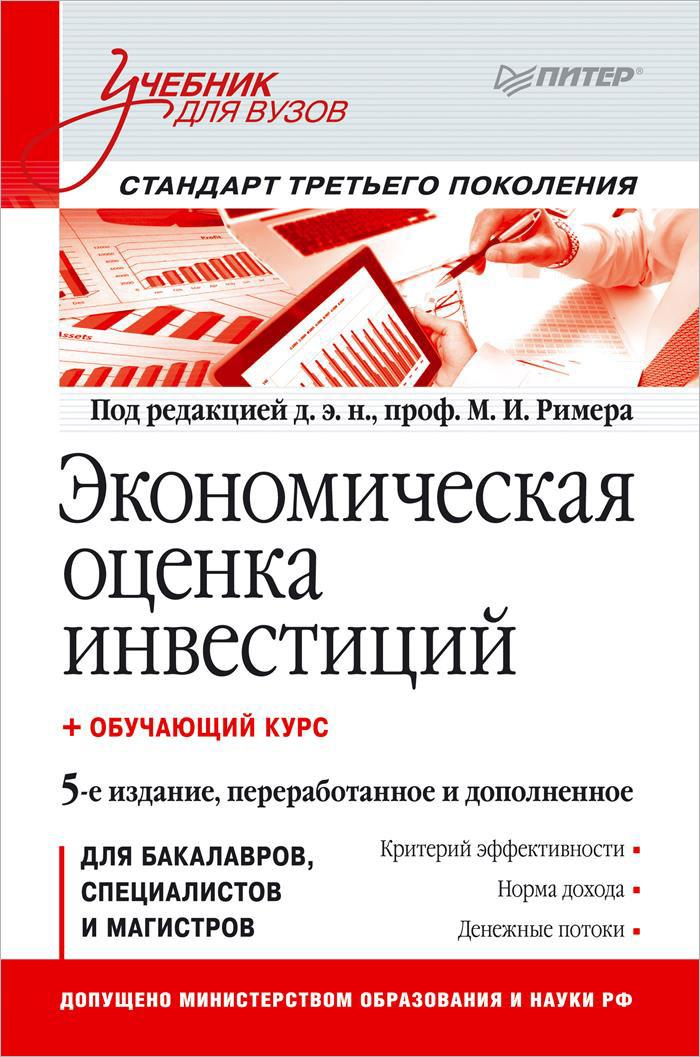 Zakazat.ru Экономическая оценка инвестиций. Учебник (+ обучающий курс)