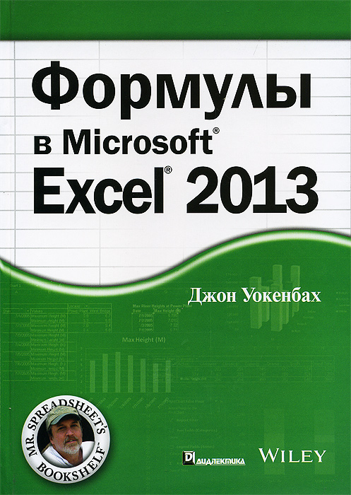 Джон Уокенбах Формулы в Excel 2013 уокенбах дж формулы в microsoft excel 2013