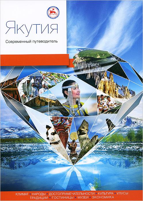 Якутия. Современный путеводитель
