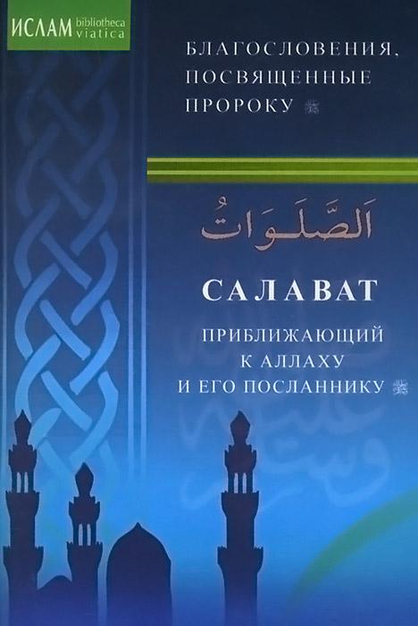 Салават, приближающий к Аллаху и его посланнику