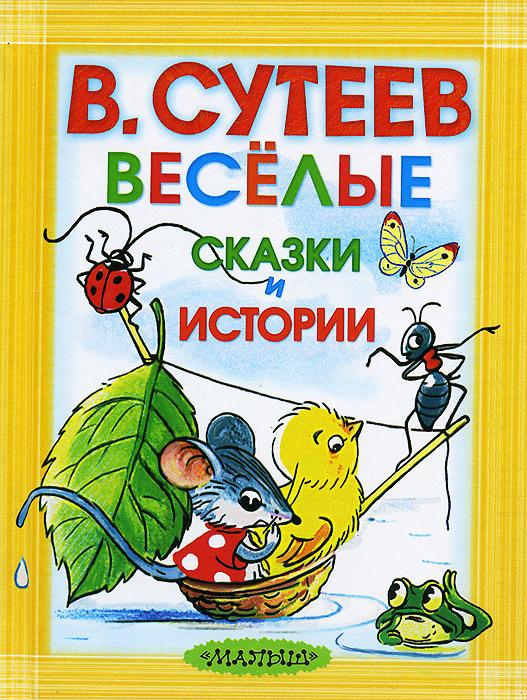 Сутеев В.Г. Веселые сказки и истории сказки чужого дома