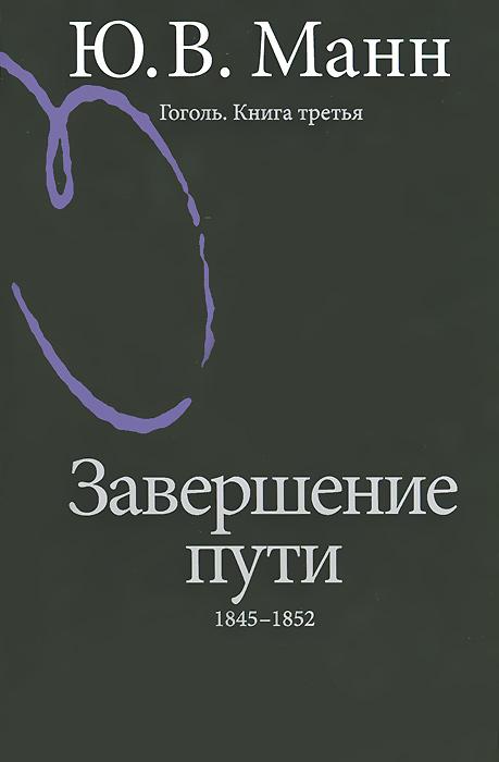 Ю. В. Манн Гоголь. Книга 3. Завершение пути. 1845-1852 иерусалим книга