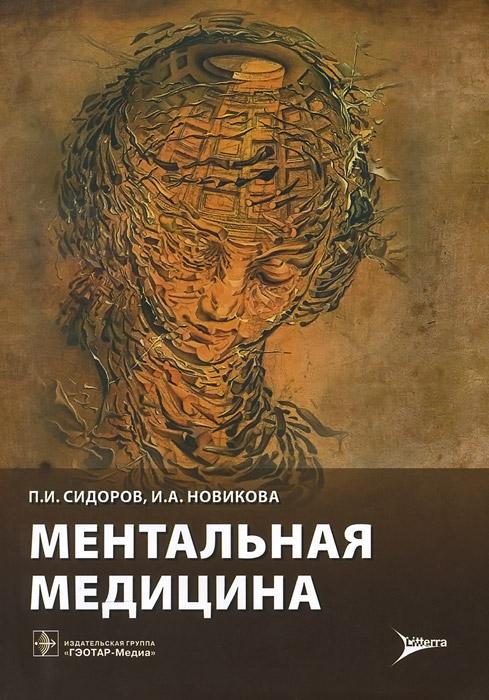 П. И. Сидоров, И. А. Новикова Ментальная медицина. Руководство цена