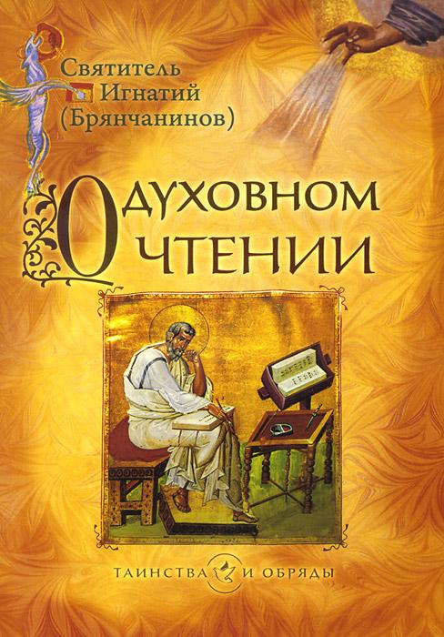Святитель Игнатий Брянчанинов О духовном чтении