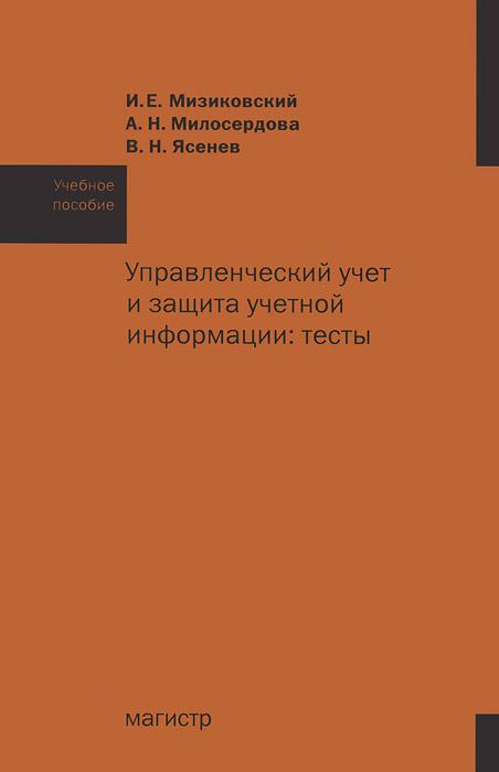 Управленческий учет и защита учетной информации. Тесты. Учебное пособие