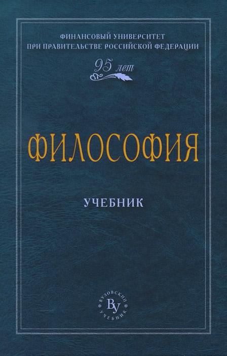Философия. Учебник философия дружбы