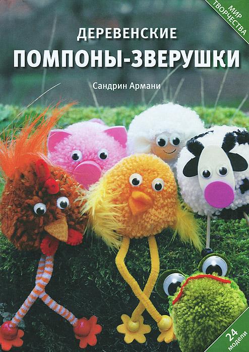 Сандрин Армани Деревенские помпоны-зверушки армани джуниор интернет магазин