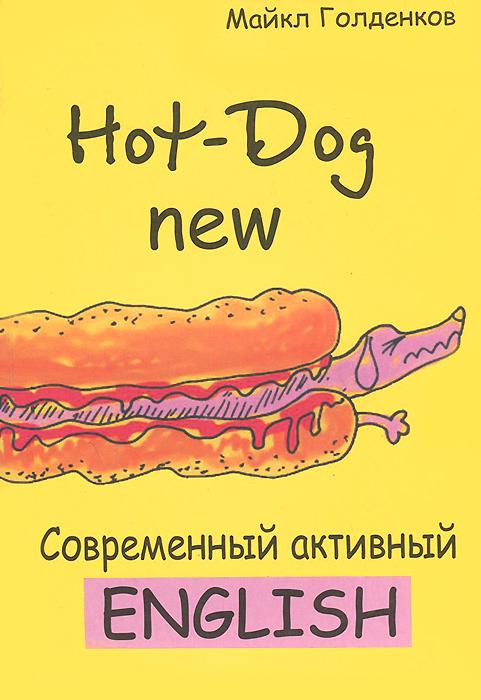 Майкл Голденков Свежий Hot-Dog. Современный активный English commercial smooth milk hot dog stick waffle baker maker machine for hot dog