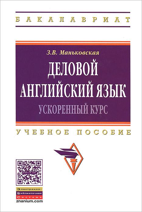 З. В. Маньковская Деловой английский язык. Ускоренный курс английский язык для делового общения