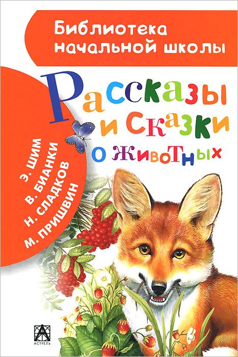 Бианки В.В. и др. Рассказы и сказки о животных художественные книги детиздат рассказы и сказки хитрый лис и умная уточка в бианки