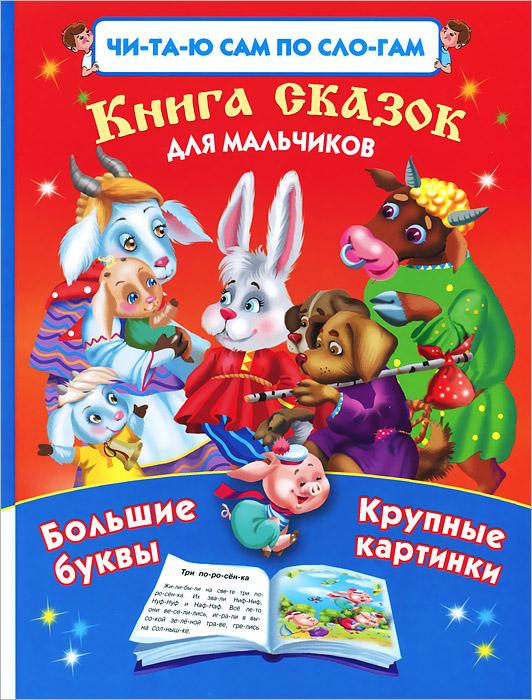 Книга сказок для мальчиков р л стайн разбитые сердца