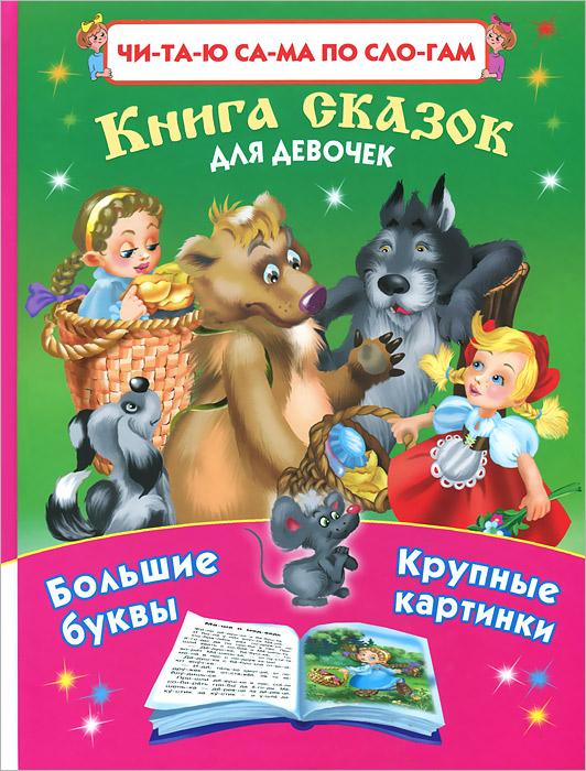 Книга сказок для девочек р л стайн разбитые сердца