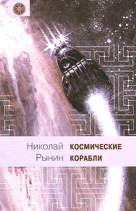 Николай Рынин Космические корабли