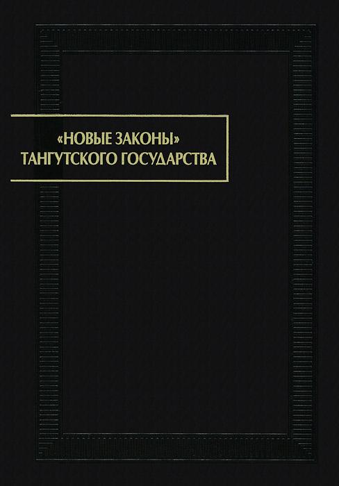 Новые законы Тангутского государства