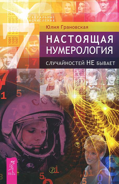 Юлия Грановская Настоящая нумерология. Случайностей не бывает