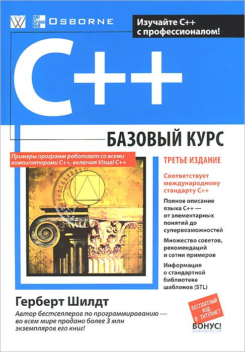 Герберт Шилдт C++. Базовый курс герберт шилдт c 4 0 полное руководство