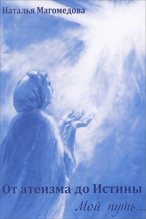 От атеизма до Истины. Мой путь.... Наталья Магомедова