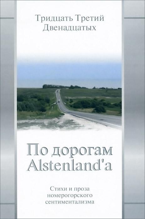 Тридцать Третий Двенадцатых По дорогам Alstenland'a