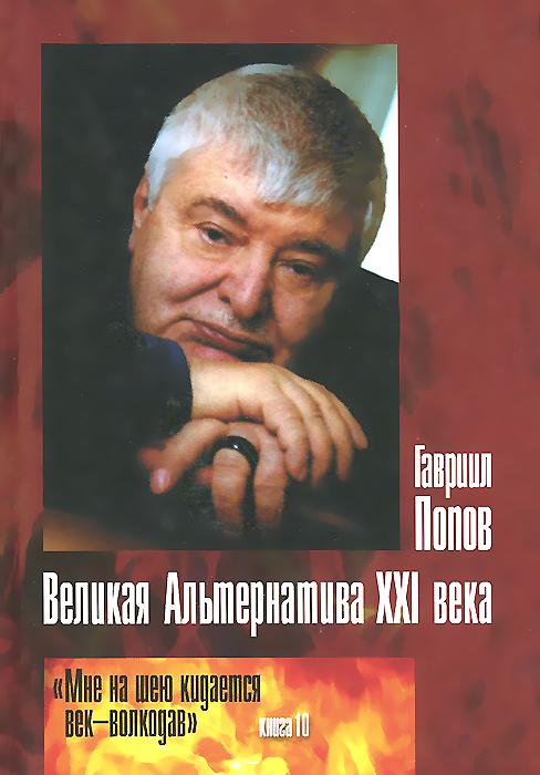 Гавриил Попов Великая Альтернатива XXI века