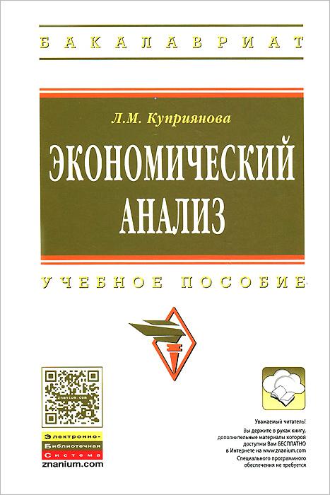 Л. М. Куприянова Экономический анализ. Учебное пособие