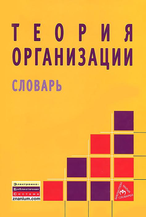 Теория организации. Словарь