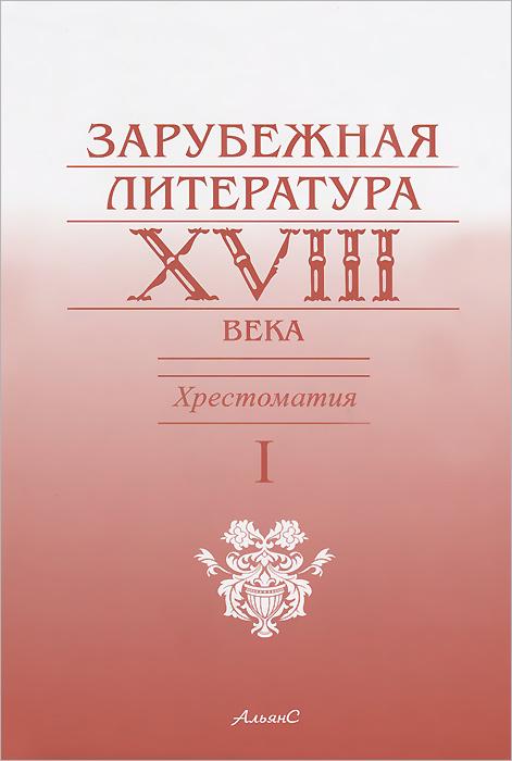 Зарубежная литература XVIII века. Хрестоматия. В 2 томах. Том 1