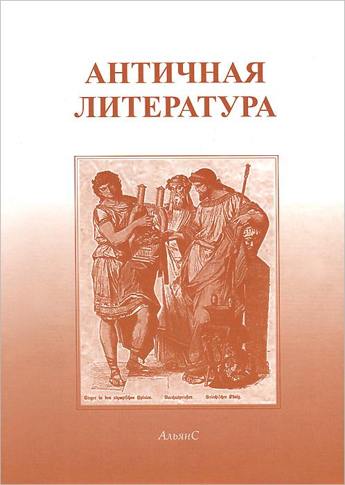 Античная литература. Учебник