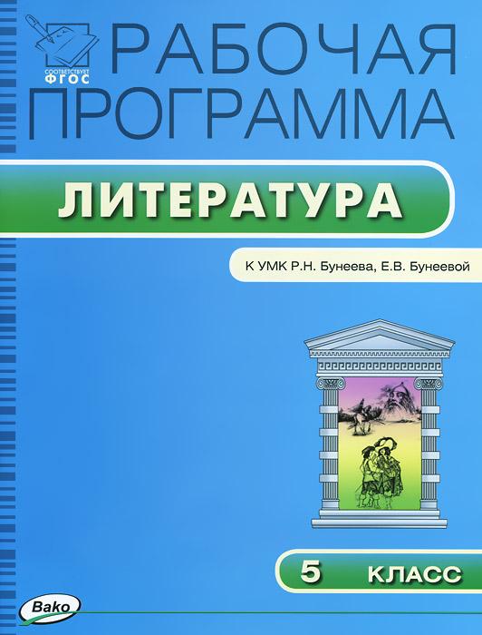 Литература. 5 класс. Рабочая программа. К УМК Р. Н. Бунеева, Е. В. Бунеевой