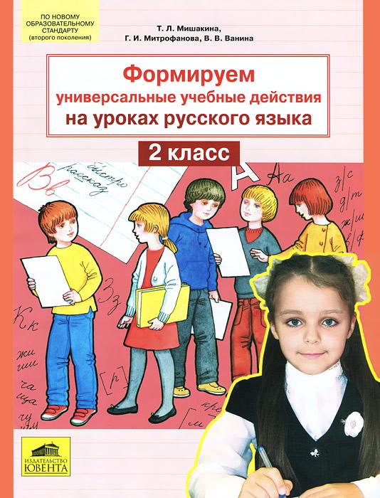 Русский язык. 2 класс. Формируем универсальные учебные действия
