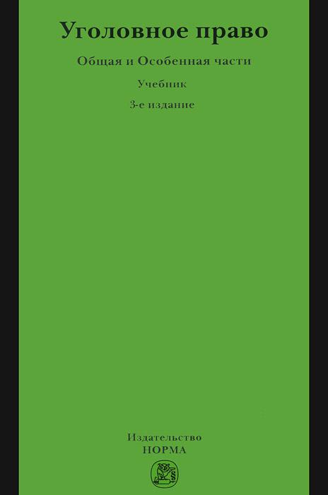 Уголовное право. Общая и Особенная части. Учебник статьи по методологии и толкованию уголовного права