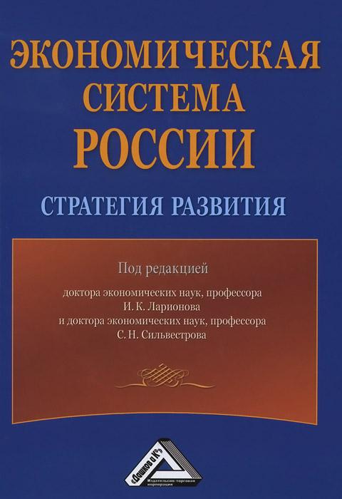 Экономическая система России. Стратегия развития валентин дикуль упражнения для позвоночника для тех кто в пути