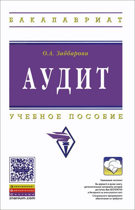 О. А. Заббарова Аудит международные стандарты аудита учебное пособие фгос